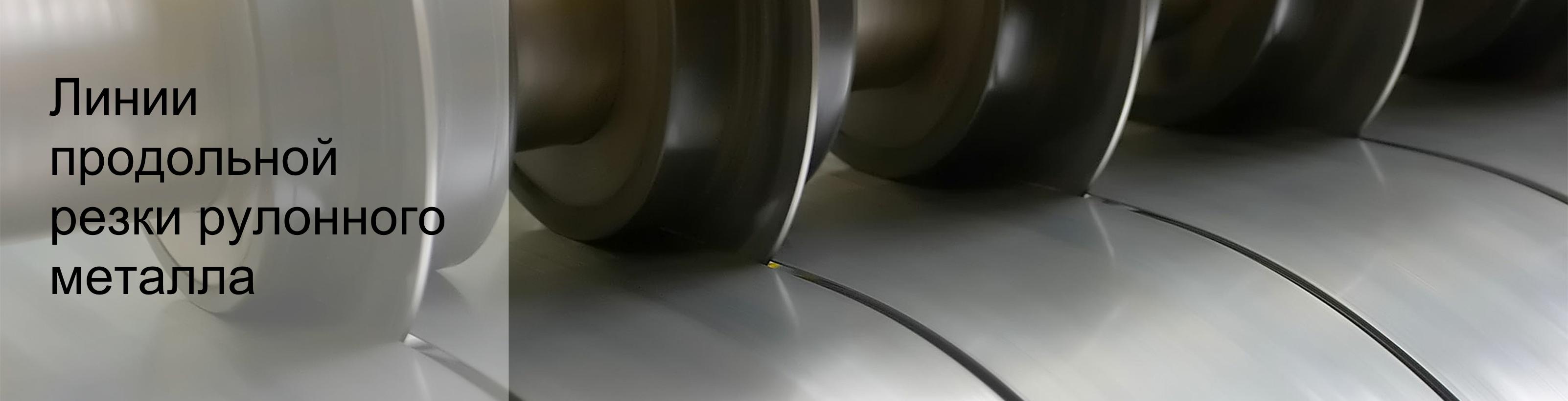 Линии продольной резки рулонного металла